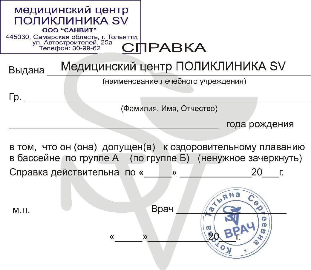 Больничный лист на дом Дедовск